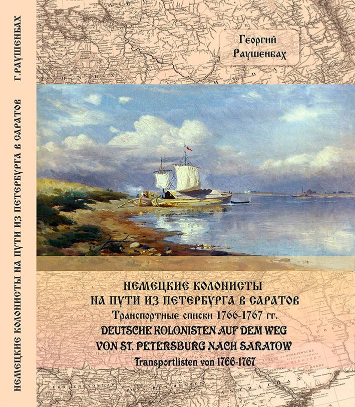 Deutsche Kolonisten auf dem Weg von St. Petersburg nach Saratow