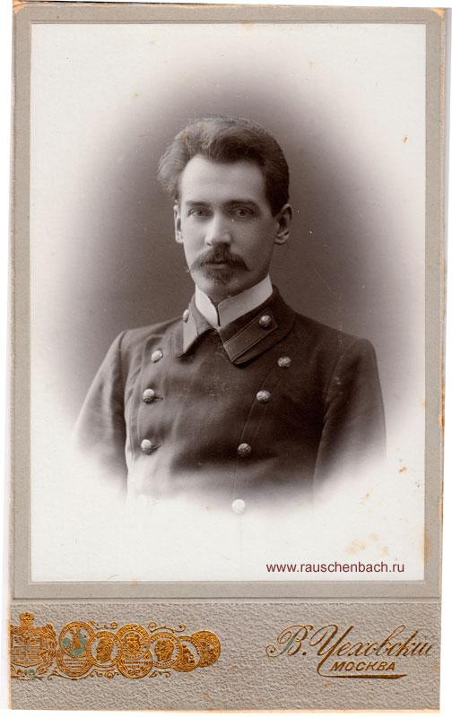Pavel Rauschenbach