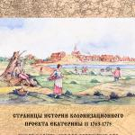 THE HISTORY OF COLONIZATION PROJECT BY CATHERINE II 1763-1775