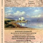 Немецкие колонисты на пути из Петербурга в Саратов